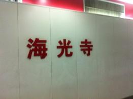 Tianjin Metro