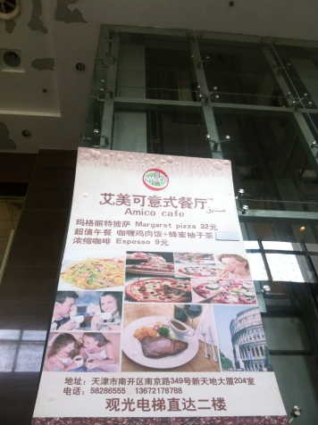 A bit of Chinglish: Margaret pizza