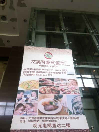 A bit of Chinglish: Margaret pizza