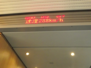 Bullet Train, speed says 288 km/hr